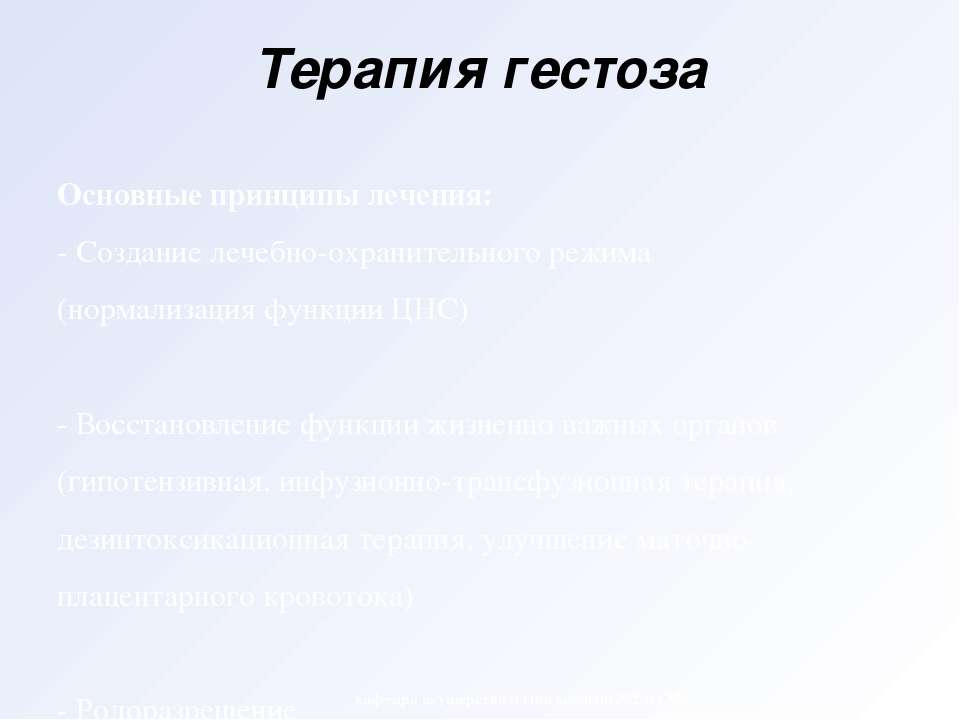 Терапия гестоза Основные принципы лечения: - Создание лечебно-охранительного ...