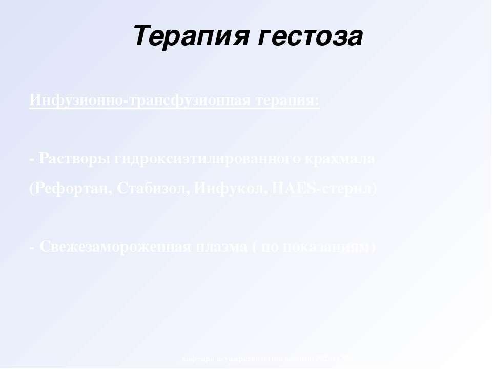 Терапия гестоза Инфузионно-трансфузионная терапия: - Растворы гидроксиэтилиро...