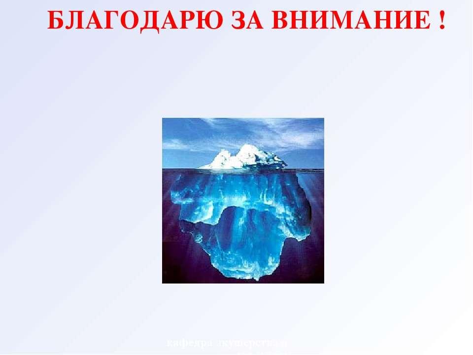 БЛАГОДАРЮ ЗА ВНИМАНИЕ ! кафедра акушерства и гинекологии №2 КГМУ