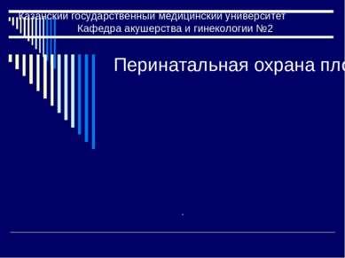 Перинатальная охрана плода и новорожденного Казанский государственный медицин...