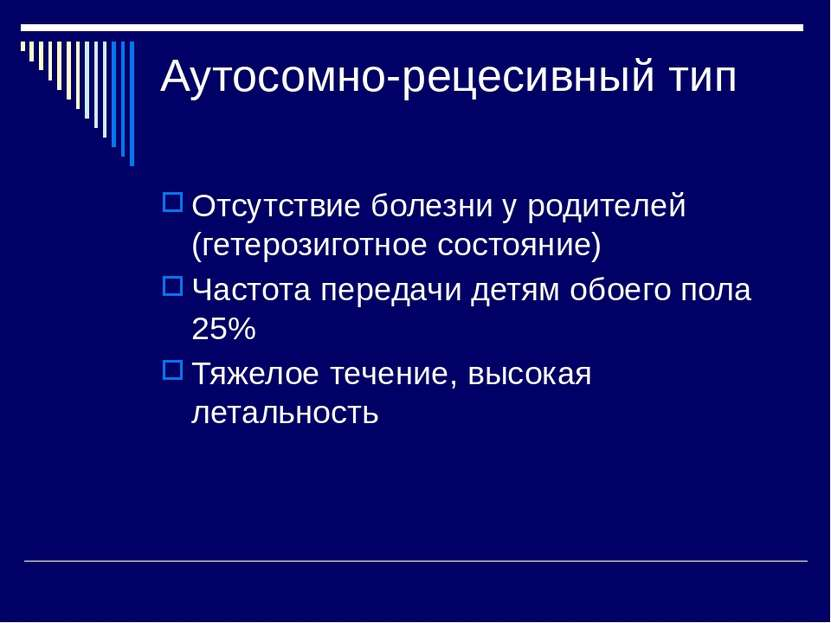 Аутосомно-рецесивный тип Отсутствие болезни у родителей (гетерозиготное состо...