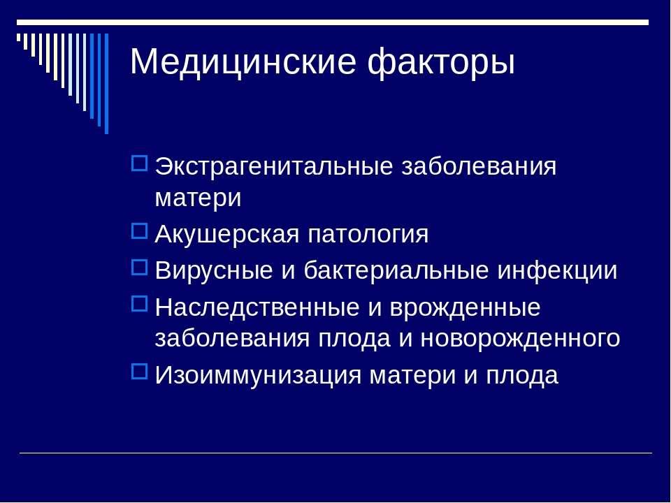 Медицинские факторы Экстрагенитальные заболевания матери Акушерская патология...