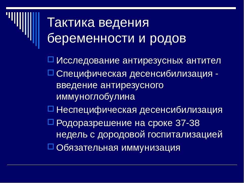 Тактика ведения беременности и родов Исследование антирезусных антител Специф...