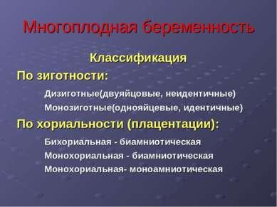 Многоплодная беременность Классификация По зиготности: Дизиготные(двуяйцовые,...