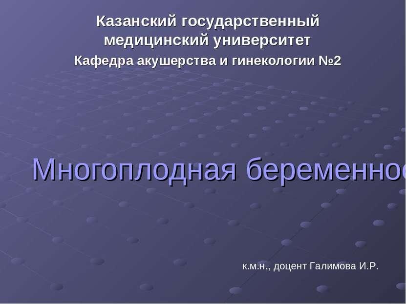 Многоплодная беременность Казанский государственный медицинский университет К...