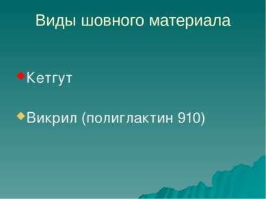 Виды шовного материала Кетгут Викрил (полиглактин 910)