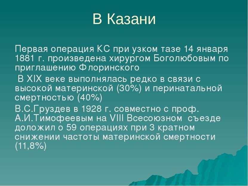 В Казани Первая операция КС при узком тазе 14 января 1881 г. произведена хиру...
