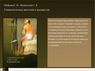 Шифман Е. М., Филиппович Г. В. Спинномозговая анестезия в акушерстве Книга по...