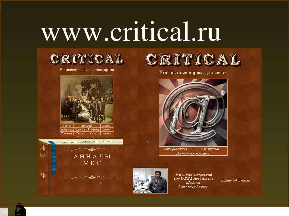 www.critical.ru