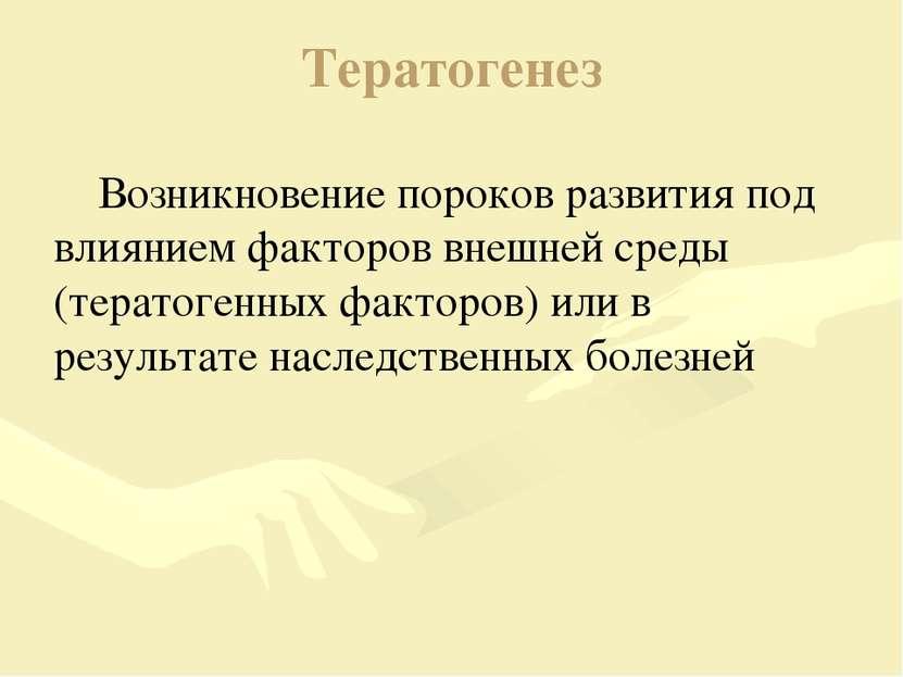 Тератогенез Возникновение пороков развития под влиянием факторов внешней сред...