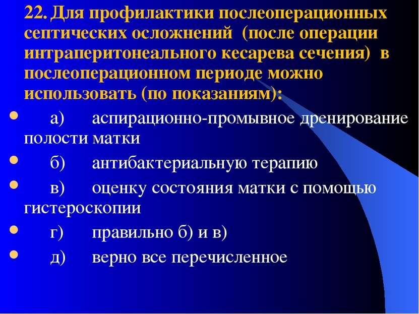 22. Для профилактики послеоперационных септических осложнений (после операции...