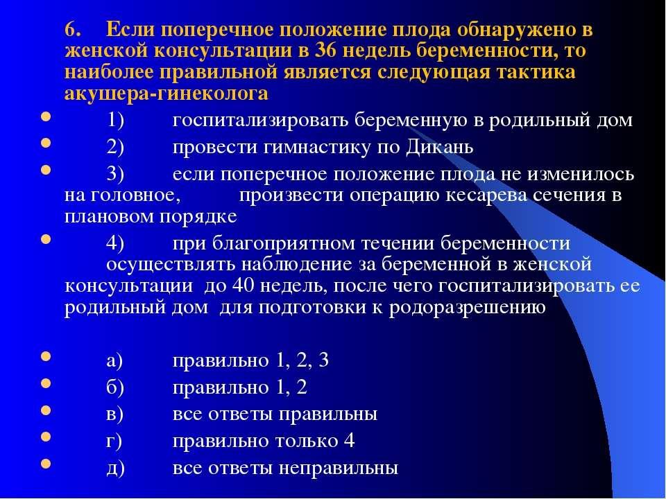 6. Если поперечное положение плода обнаружено в женской консультации в 36 нед...