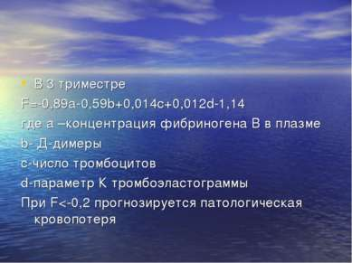 В 3 триместре F=-0,89а-0,59b+0,014с+0,012d-1,14 где а –концентрация фибриноге...