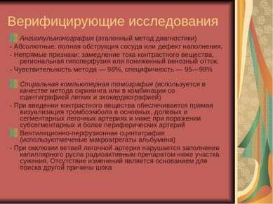 Верифицирующие исследования Ангиопульмонография (эталонный метод диагностики)...