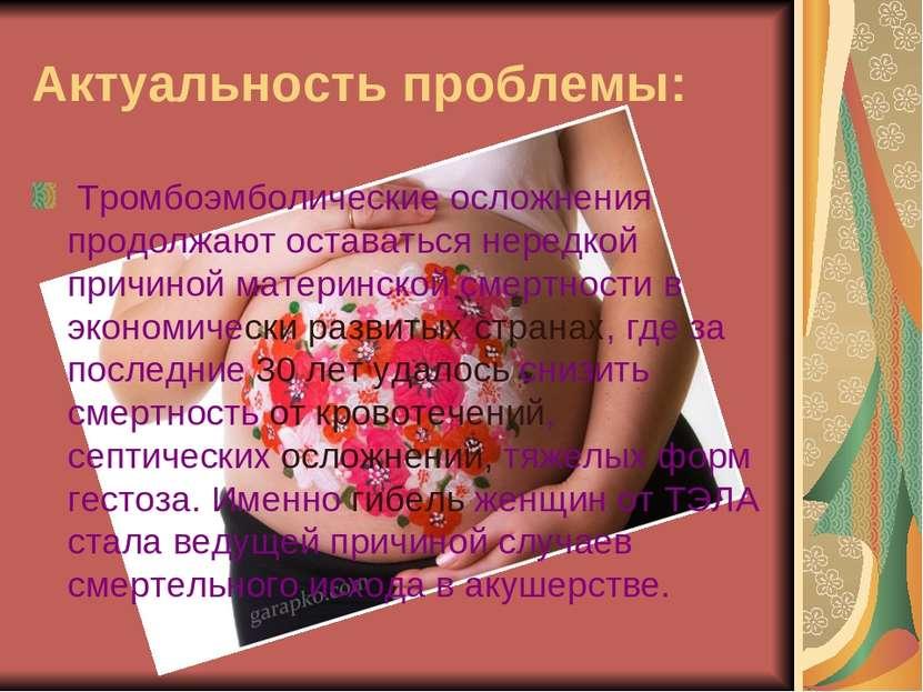 Актуальность проблемы: Тромбоэмболические осложнения продолжают оставаться не...