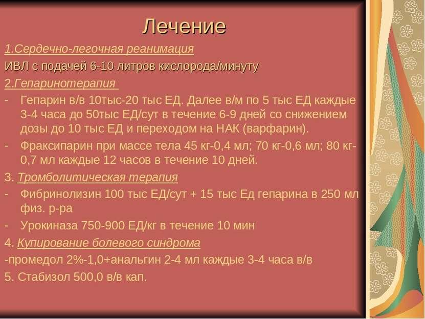 Лечение 1.Сердечно-легочная реанимация ИВЛ с подачей 6-10 литров кислорода/ми...