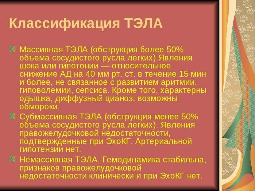Классификация ТЭЛА Массивная ТЭЛА (обструкция более 50% объема сосудистого ру...