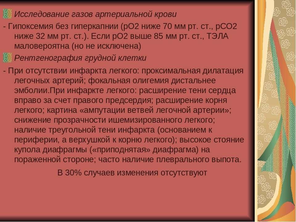 Исследование газов артериальной крови - Гипоксемия без гиперкапнии (рО2 ниже ...