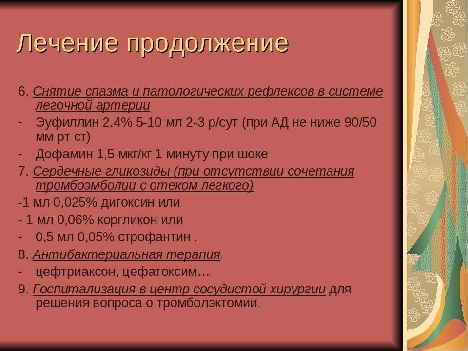 Лечение продолжение 6. Снятие спазма и патологических рефлексов в системе лег...