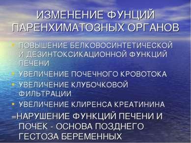 ИЗМЕНЕНИЕ ФУНЦИЙ ПАРЕНХИМАТОЗНЫХ ОРГАНОВ ПОВЫШЕНИЕ БЕЛКОВОСИНТЕТИЧЕСКОЙ И ДЕЗ...