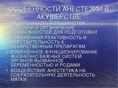 ОСОБЕННОСТИ АНЕСТЕЗИИ В АКУШЕРСТВЕ ЭКСТРЕННОСТЬ БОЛЬШИНСТВА ПОСОБИЙ И ОРГАНИЧ...
