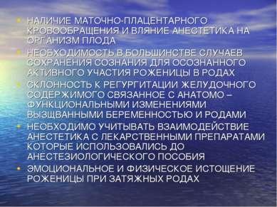 НАЛИЧИЕ МАТОЧНО-ПЛАЦЕНТАРНОГО КРОВООБРАЩЕНИЯ И ВЛЯНИЕ АНЕСТЕТИКА НА ОРГАНИЗМ ...