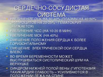 СЕРДЕЧНО-СОСУДИСТАЯ СИСТЕМА УВЕЛИЧЕНИЕ ОЦК НА 30-40% (ПЛАЗМЫ НА 40-50% ЭРИТРО...