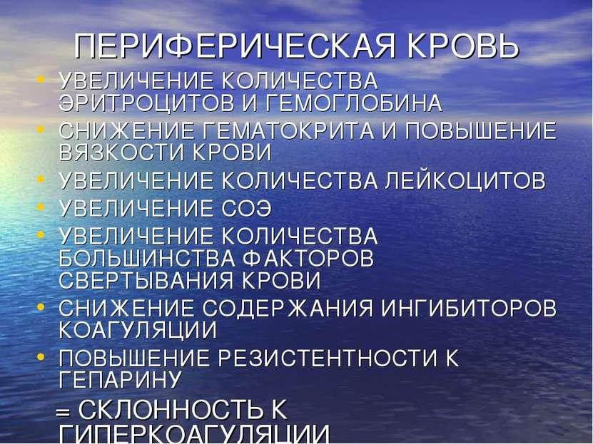 ПЕРИФЕРИЧЕСКАЯ КРОВЬ УВЕЛИЧЕНИЕ КОЛИЧЕСТВА ЭРИТРОЦИТОВ И ГЕМОГЛОБИНА СНИЖЕНИЕ...