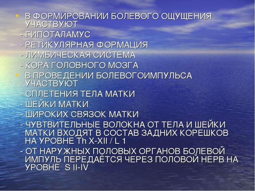 В ФОРМИРОВАНИИ БОЛЕВОГО ОЩУЩЕНИЯ УЧАСТВУЮТ - ГИПОТАЛАМУС - РЕТИКУЛЯРНАЯ ФОРМА...