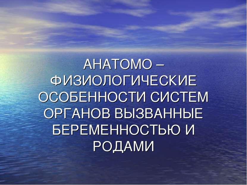 АНАТОМО – ФИЗИОЛОГИЧЕСКИЕ ОСОБЕННОСТИ СИСТЕМ ОРГАНОВ ВЫЗВАННЫЕ БЕРЕМЕННОСТЬЮ ...