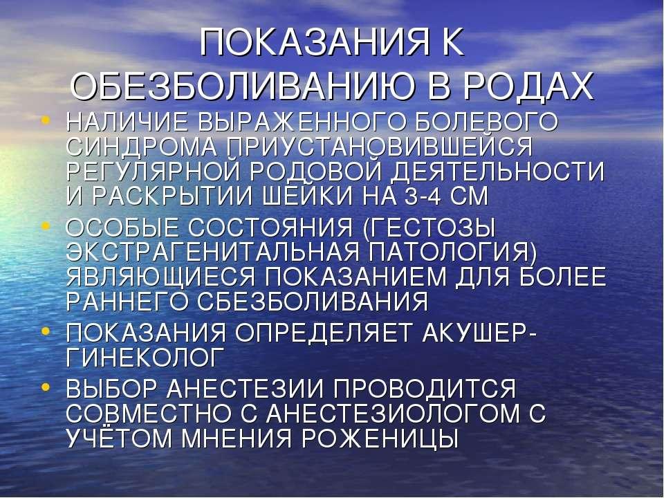 ПОКАЗАНИЯ К ОБЕЗБОЛИВАНИЮ В РОДАХ НАЛИЧИЕ ВЫРАЖЕННОГО БОЛЕВОГО СИНДРОМА ПРИУС...