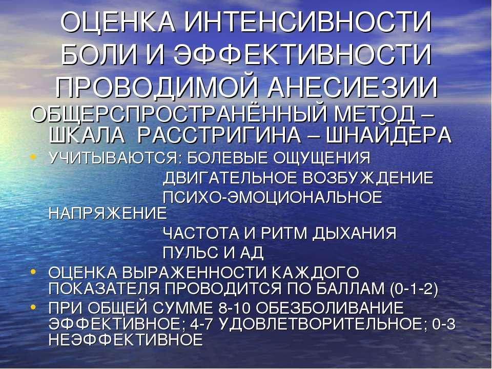 ОЦЕНКА ИНТЕНСИВНОСТИ БОЛИ И ЭФФЕКТИВНОСТИ ПРОВОДИМОЙ АНЕСИЕЗИИ ОБЩЕРСПРОСТРАН...