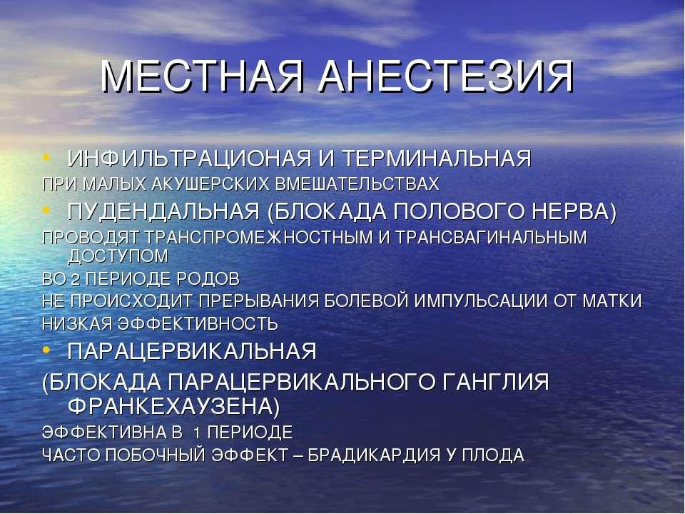 МЕСТНАЯ АНЕСТЕЗИЯ ИНФИЛЬТРАЦИОНАЯ И ТЕРМИНАЛЬНАЯ ПРИ МАЛЫХ АКУШЕРСКИХ ВМЕШАТЕ...