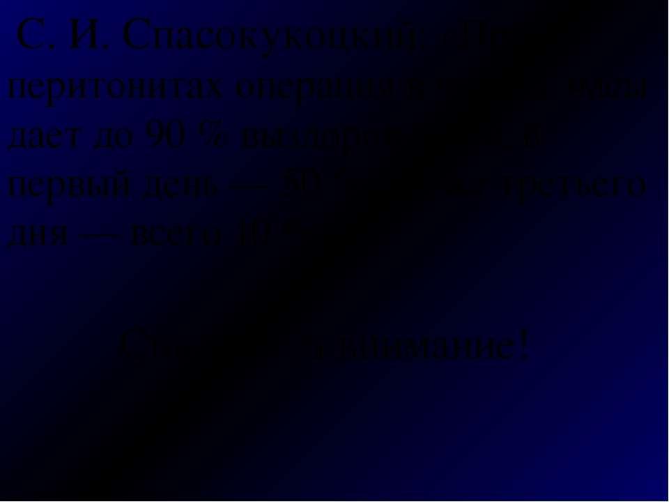 С.И.Спасокукоцкий: «При перитонитах операция в первые часы ...