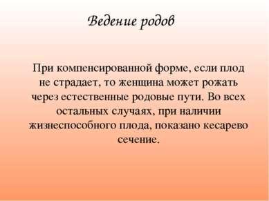 Ведение родов При компенсированной форме, если плод не страдает, то женщина м...