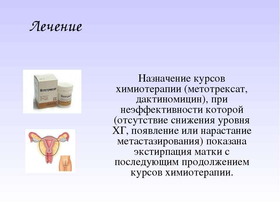 Лечение Назначение курсов химиотерапии (метотрексат, дактиномицин), при неэфф...