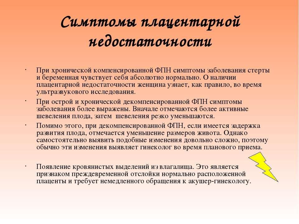 Симптомы плацентарной недостаточности При хронической компенсированной ФПН си...