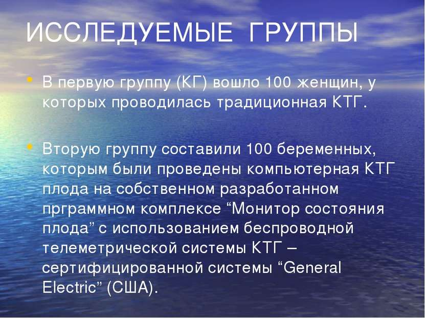ИССЛЕДУЕМЫЕ ГРУППЫ В первую группу (КГ) вошло 100 женщин, у которых проводила...