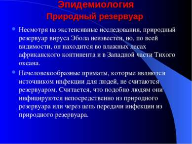 Эпидемиология Природный резервуар Несмотря на экстенсивные исследования, прир...