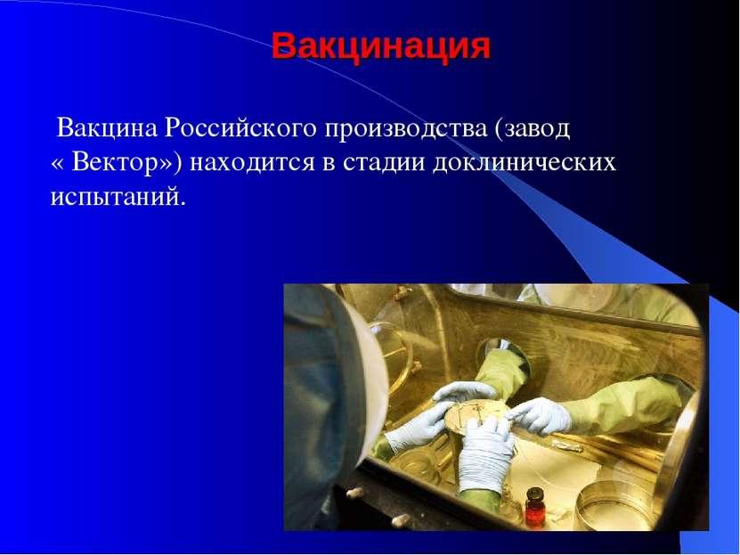 Вакцина Российского производства (завод « Вектор») находится в стадии доклини...