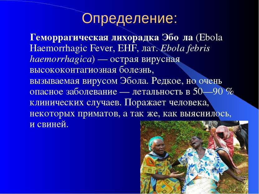 Определение: Геморрагическая лихорадка Эбо ла (Ebola Haemorrhagic Fever, EHF,...