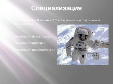 Специализация Чем занимается Космонавт? У космонавтов есть три основных специ...