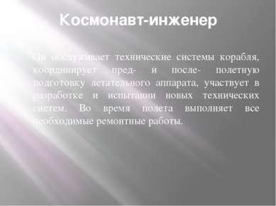 Космонавт-инженер Он обслуживает технические системы корабля, координирует пр...