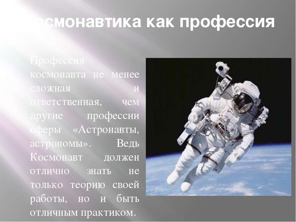 Космонавтика как профессия Профессия космонавта не менее сложная и ответствен...