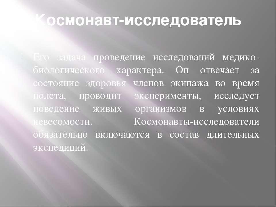 Космонавт-исследователь Его задача проведение исследований медико-биологическ...