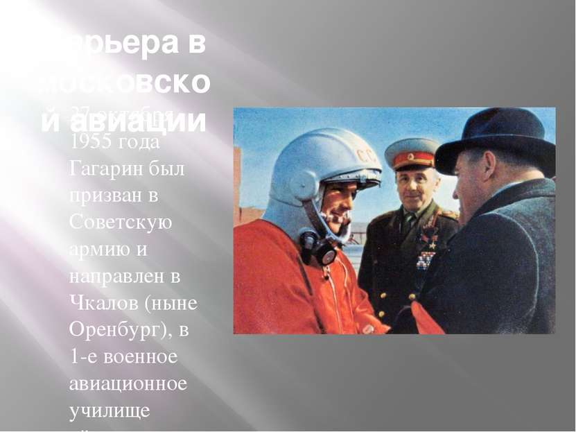 Карьера в московской авиации 27 октября 1955 года Гагарин был призван в Совет...