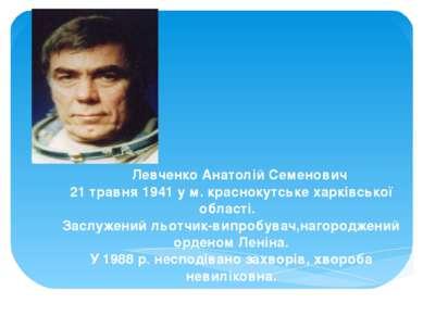 Левченко Анатолій Семенович 21 травня 1941 у м. краснокутське харківської обл...