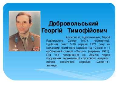 Добровольський Георгій Тимофійович Космонавт, підполковник, Герой Радянського...