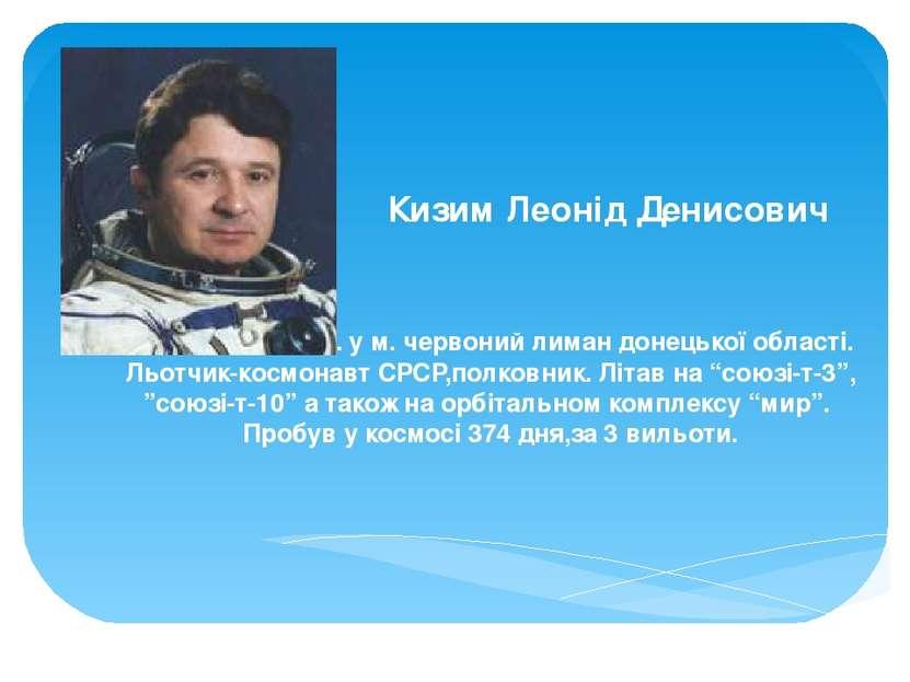 Кизим Леонід Денисович 5 серпня 1941 р. у м. червоний лиман донецької області...