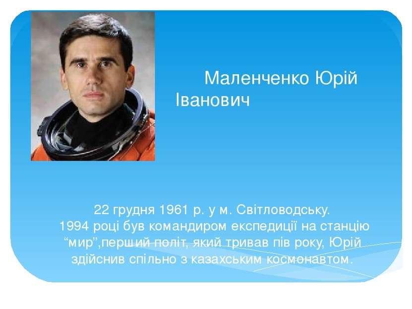 Маленченко Юрій Іванович 22 грудня 1961 р. у м. Світловодську. 1994 році був ...